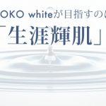 【体験談】SONOKOホワイト本当に美白できるか実際に使ってみた!口コミあり