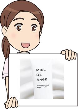 ミエルドアンジュ 口コミ
