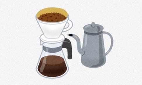 今でしょ講座 コーヒー