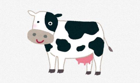 今でしょ講座 牛乳