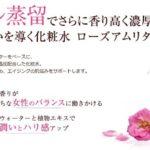 【アムリターラ】化粧水ローズアムリタウォーターの口コミと体験談!毛穴への効果は?