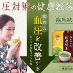 大正製薬【血圧が高めの方の健康緑茶】口コミと効果を徹底検証!お試しあり