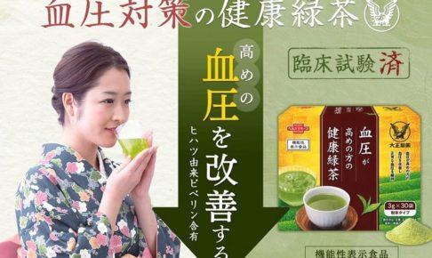 大正製薬の血圧お茶