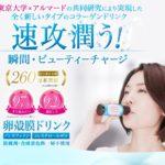【アルマード】Ⅲ型ビューティードリンクの口コミと体験談!驚異の実感スピード!