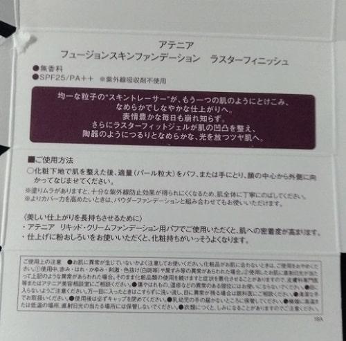アテニア フュージョンスキン ラスターフィニッシュ 体験談5