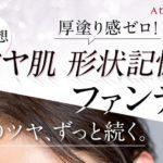 【体験談】アテニア ファンデーション ラスターフィニッシュの口コミ集めました!